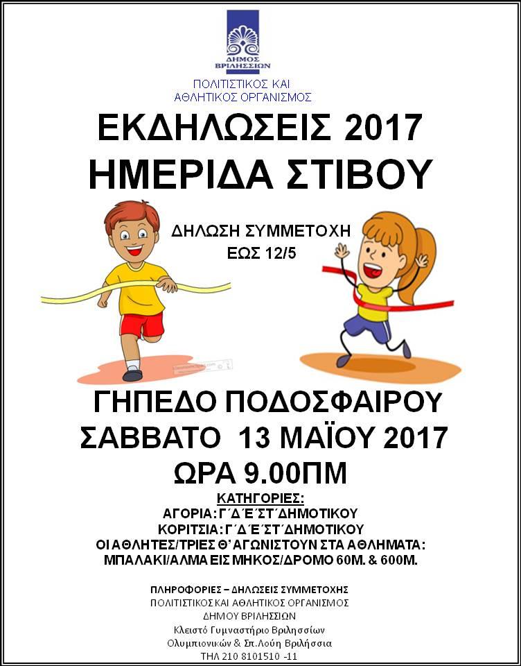 https://vrilissia-arts-sports.gr/images/diaf.JPG