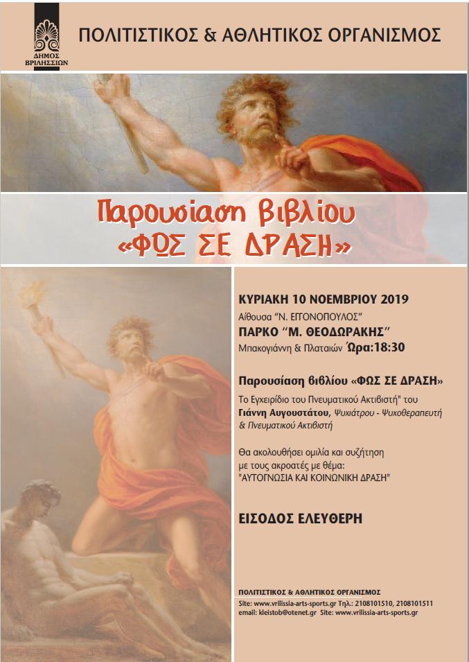 https://vrilissia-arts-sports.gr/images/fws-se-drash2.png
